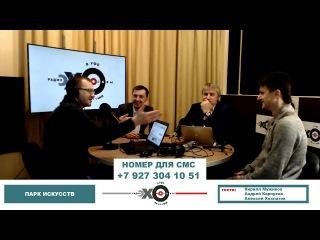 «Парк искусств»  Андрей Карпухов, Кирилл Мужиков, Алексей Хохлатов
