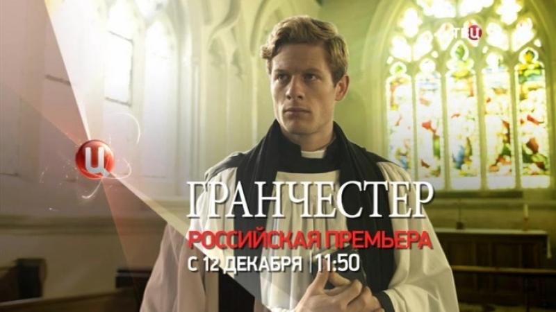 Русский трейлер Гранчестера