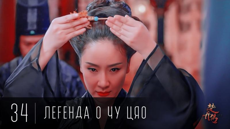 34 58 Легенда о Чу Цяо Legend of Chu Qiao Princess Agents 楚乔传