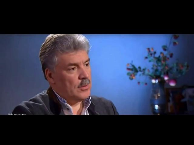 Павел Грудинин интервью Бросил вызов Путину и его Друзьям Грудинин заявил Крым Наш СМИ ТВ общий