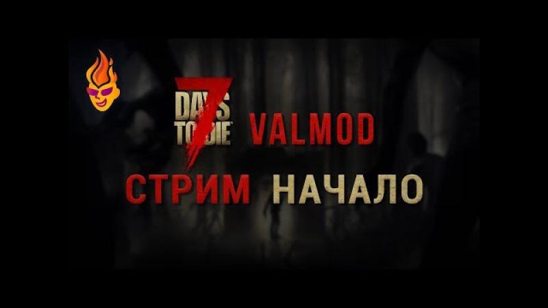 7 Days to Die Valmod / Стрим 1