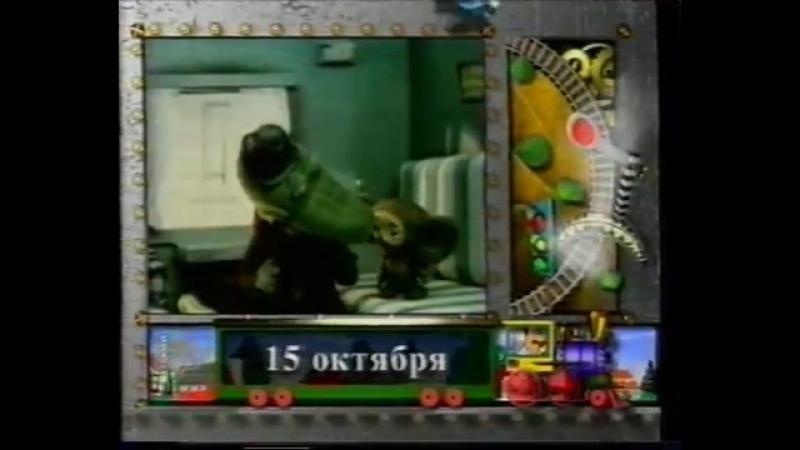 Анонс мультфильма Шапокляк Детский мир 15 10 2011