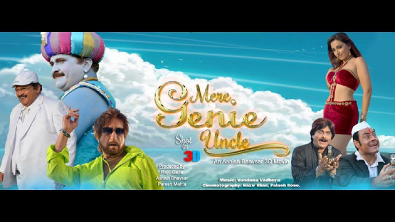 Mere Genie Uncle 2015 _ Video Jukebox _ Full Songs _ Tiku Talsania, Shakti Kapoo