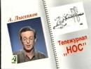 Тележурнал НОС Сам Себе Режиссер РТР 1995 год