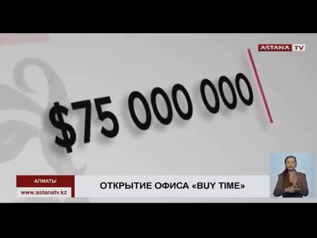 BuyTime БайТайм в Алматы Открытие представительства Холдинга в Алматы СМИ О н