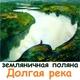 Земляничная Поляна - Асса