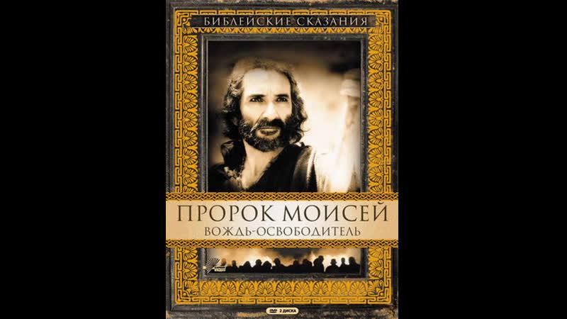 9056 Библейские сказания Пророк Моисей Вождь освободитель The Bible Moses 1995 х ф