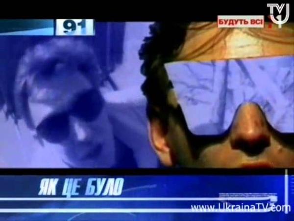Як це було. Історія українського шоу бізнесу 1991.