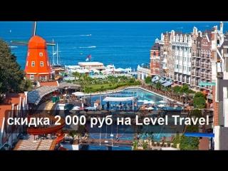 Orange county resort скидка 2000 на level travel