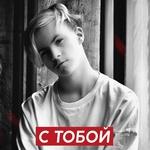 Саша Минёнок - С тобой