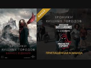 Турнир Хроники хищных городов: Vaevictis eSports в финале