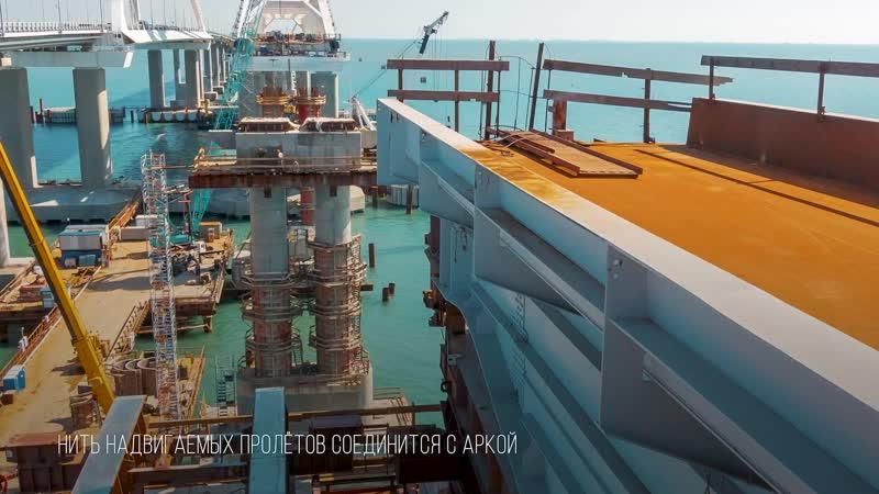 Крымский мост Технологии Надвижка пролётных строений