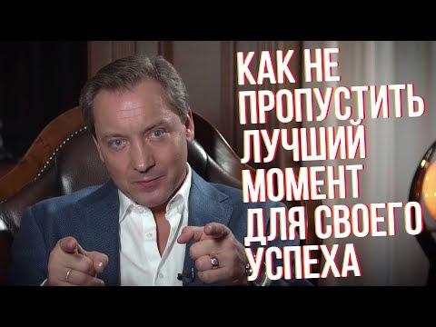 Как не пропустить лучший момент для своего успеха Роман Василенко