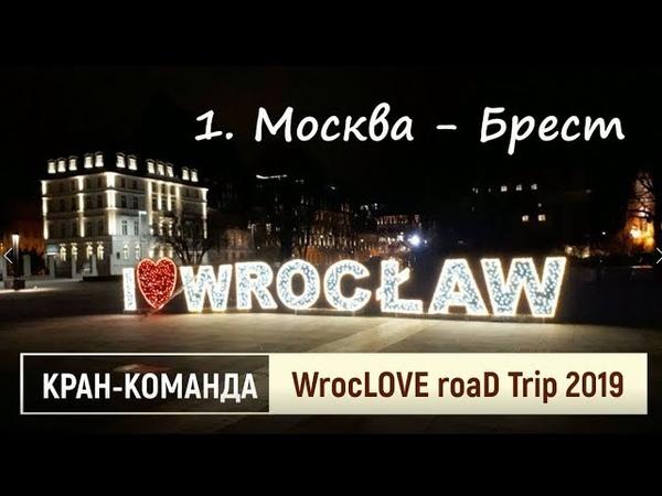 WrocLOVE road trip 2019 Кран команда едет во Вроцлав 1 Москва Брест