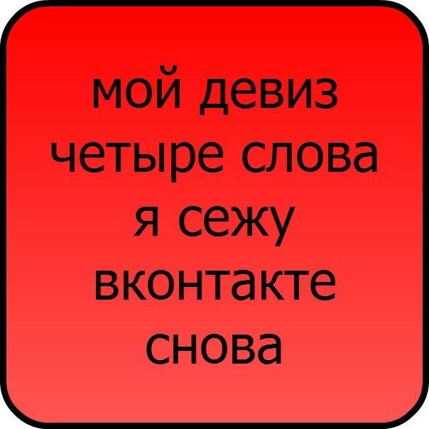 Картинки с статусами вконтакте