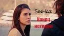SinHaz || Sinan Hazan || Конец истории