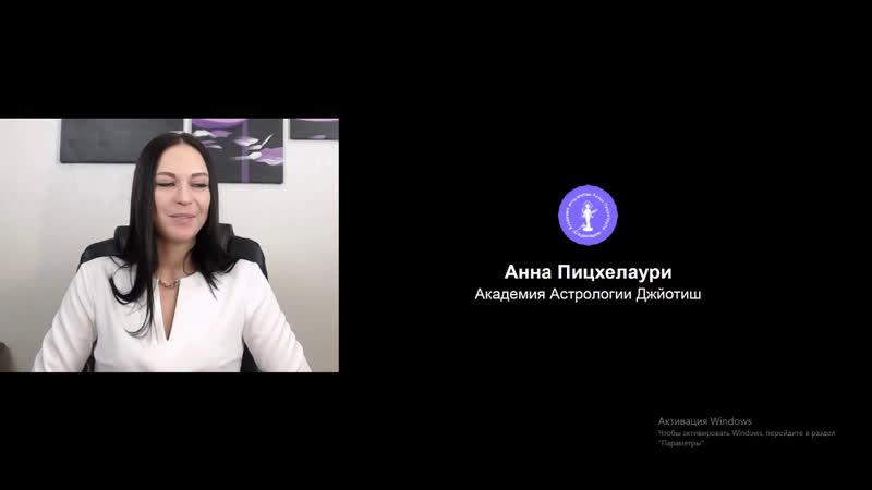 Анна Пицхелаури Рецепты исполнения желаний
