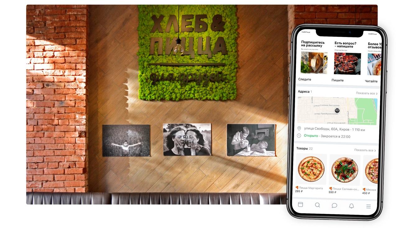 Кафе «Хлеб и пицца»: как ВКонтакте стал главной площадкой для бизнеса, изображение №1