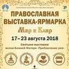 """Выставка-ярмарка """"Мир и Клир"""" в городе Рыбинске!"""