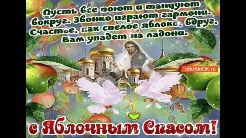 S-yablochnym-spasom-pust-vse-poyut-i-tantsuyut-vokrug-16361-1.gif