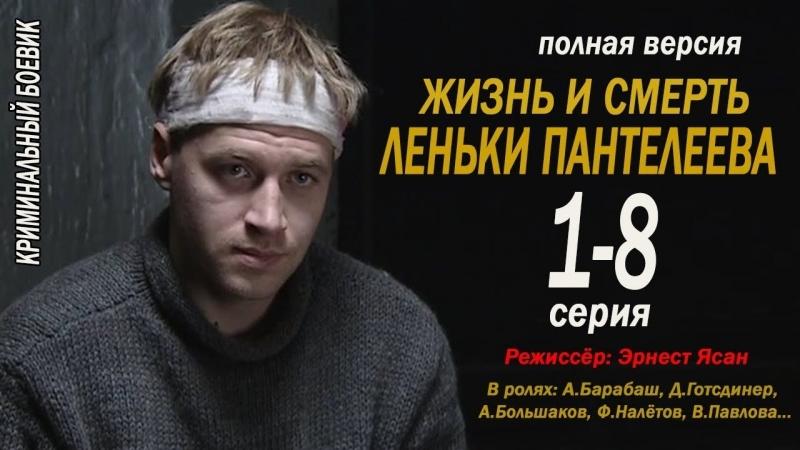 Жизнь и смерть Леньки Пантелеева 1,2,3,4,5,6,7,8 серия Боевик, Криминал,