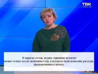 """""""Юридическая приемная"""": о подаче налоговой декларации"""