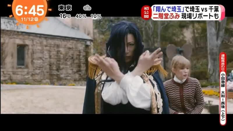 TV GACKT Trailer of Tonde Saitama on Mezameshi 2018 11 12