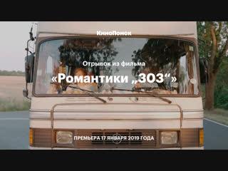 Романтики 303: Отрывок из фильма