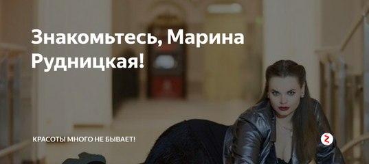 Марина Рудницкая Голая