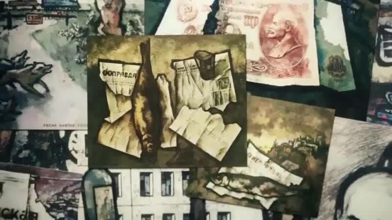 Бульдозерная выставка Русские Евреи Фильм третий После 1948 года Фильм Л Парфёнова