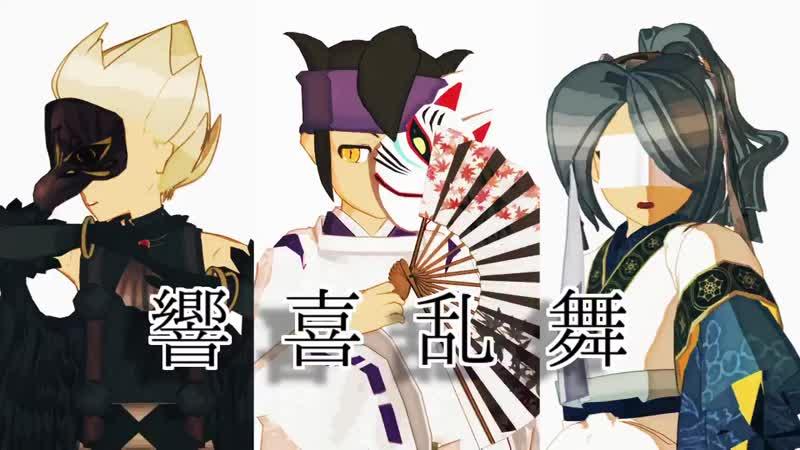 【MMD】Inazuma Eleven - Kyokiranbu響喜乱舞GARNiDELiA (Goenji, Endou, Kazemaru)