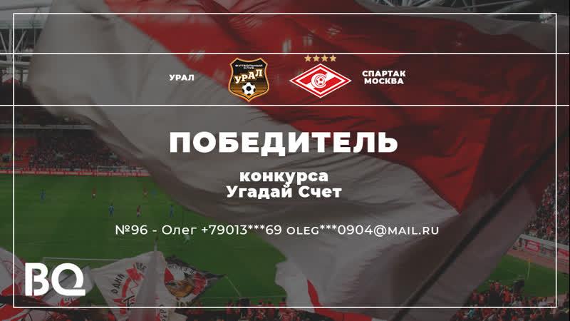 Угадай счет победитель 11 этапа конкурса по итогам матча Урал Спартак
