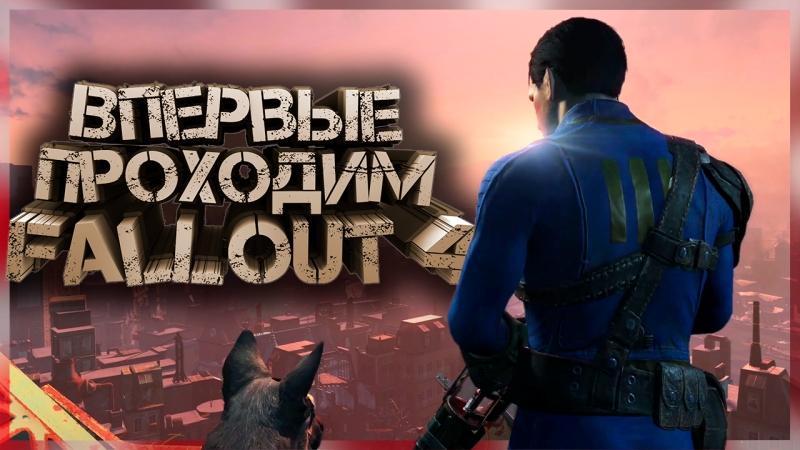 Короче говоря прохожу в первый раз ● Fallout 4 ● 7