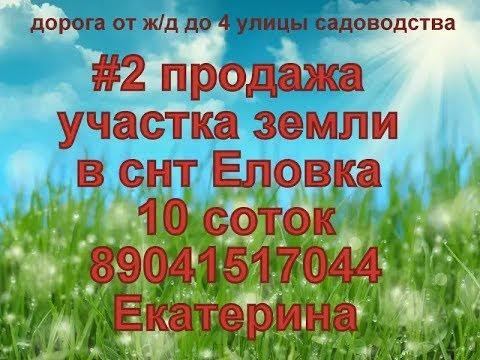 Участок Мечты КУПИТЬ 2 ТМБЕ снт Еловка