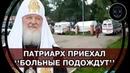 В Сергиевом Посаде полиция заблокировала единственную подстанцию скорой помощи из за патриарха