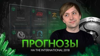 Прогнозы на The International 2018 от NS
