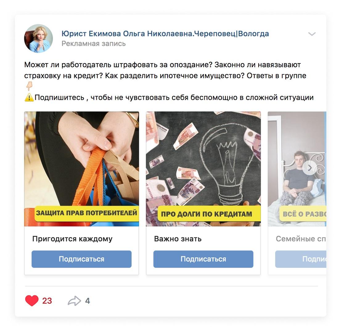 Пример рекламных объявлений сообщества Ольги Екимовой