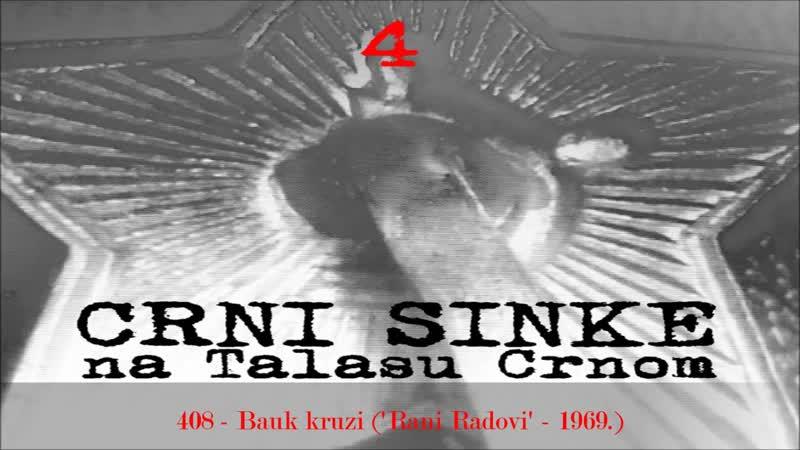 408 Crni Sinke Bauk kruzi odlomak iz filma 'Rani Radovi' 1969