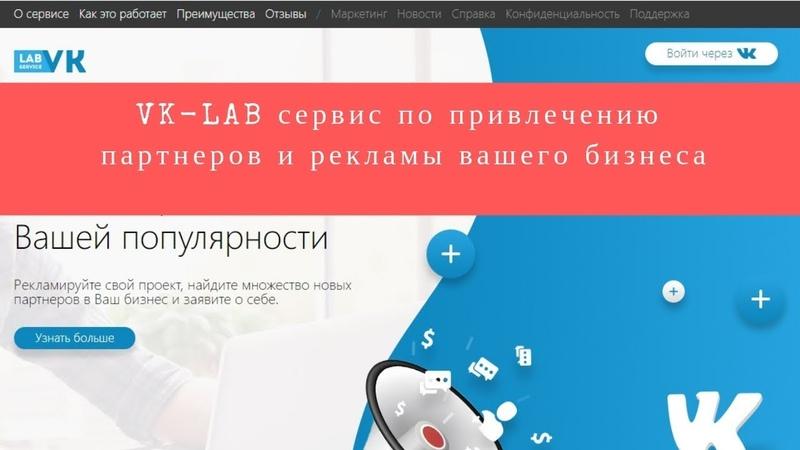 VK-LAB сервис по привлечению партнеров и рекламы вашего бизнеса