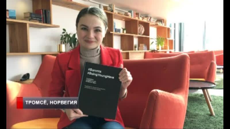 Север глазами молодёжи Баренцева региона в новой книге «Баренц Пресс интернешнл»