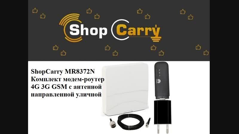 ShopCarry MR8372N Комплект модем-роутер 4G 3G GSM с антенной направленной