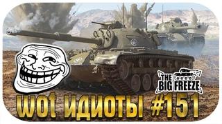 WOT ИДИОТЫ #151 - ЭКСПЕРИМЕНТАЛЬНЫЙ ВЫПУСК! ПОГНАЛИ!