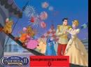 Золушка 2 Мечты сбываются 2002 (1080)