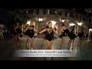 Dance Studio 25.5 - Salsa NY Lady Styling || Gala Show on NY fest. 2019