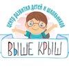Центр развития детей ВЫШЕ КРЫШ г.Серпухов