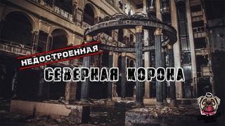 Легендарная гостиница Северная Корона.Питерская ХЗБ.Заброшенный недострой на Петроградке
