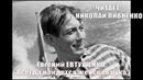 ЧИТАЮ ЕВТУШЕНКО - Всегда найдется женская рука - читает Николай Пивненко
