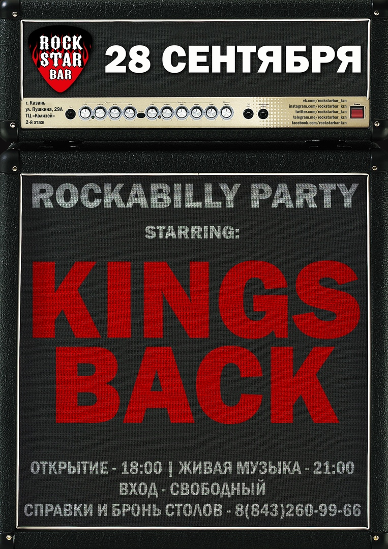 28.09 Kings Back в Rock Star Bar!