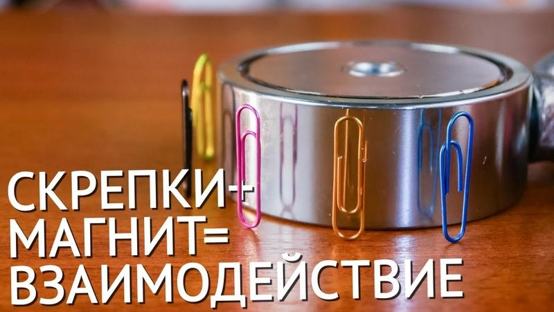 Залипательное видео неодимовый магнит и скрепки