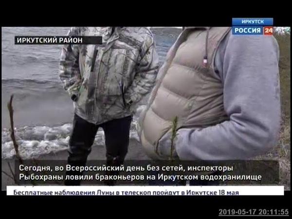 Инспекторы Рыбохраны ловили браконьеров на Иркутском водохранилище